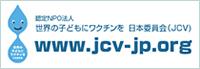 世界の子どもにワクチンを 日本委員会(JCV)