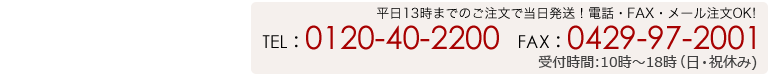 電話・FAX・メール注文もOK! TEL0120-40-2200 FAX0429-97-2001