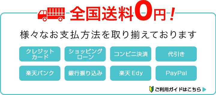 全国送料0円!