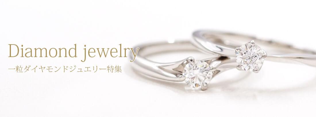 DIAMOND 一粒ダイヤモンドジュエリー