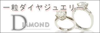 一粒ダイヤモンド特集